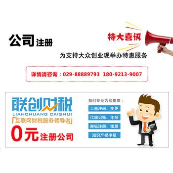 西安蓝田县注册公司多少费用