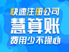 临潼区注册公司