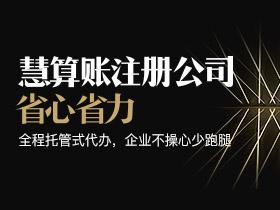延川县注册公司