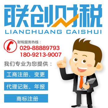 陕西西安公司注册办理流程