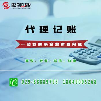 秦汉新城注册公司