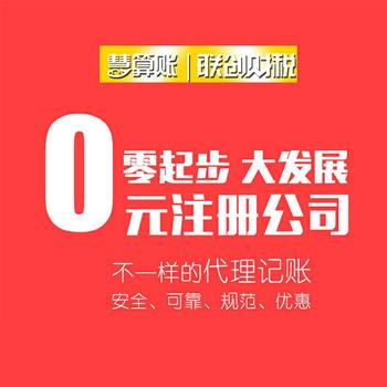 陇县新集川镇注册公司
