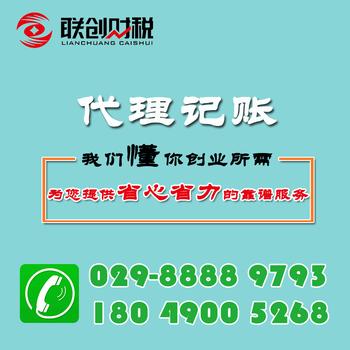榆阳区注册公司