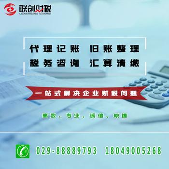 西安灞桥区注册公司