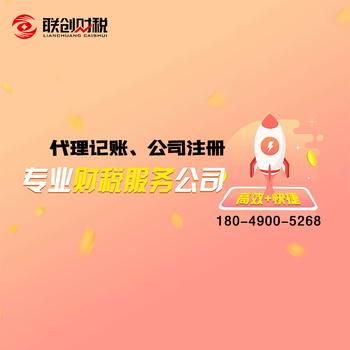 米脂县注册公司