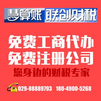 沣东新城注册公司