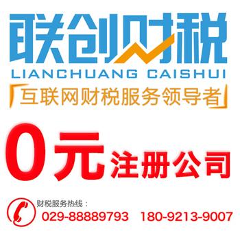 西安周至县代办公司流程