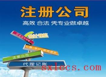 清涧县注册公司