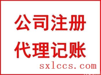 秦汉新城电气科技行业工商注册经营范围怎么变更