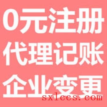 黄陵县注册公司