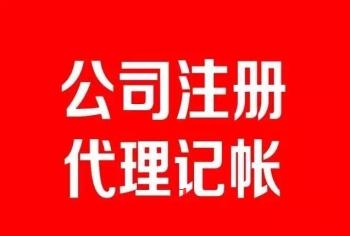 户县注册公司